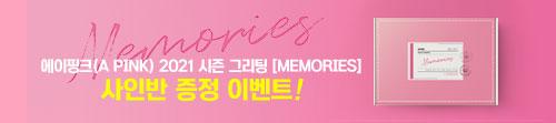 에이핑크 (A PINK) - 2021 시즌 그리팅 [MEMORIES] 사인반 이벤트