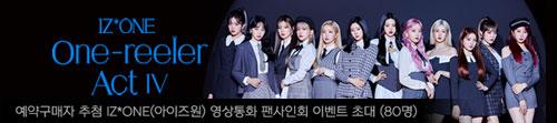 아이즈원의 4th MINI ALBUM [ One-reeler / Act IV ] 예약판매 영상통화 팬사인회