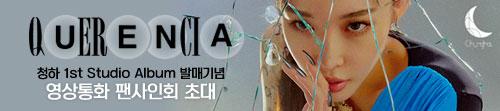 청하 1st Studio Album [Querencia]발매기념 영상통화 사인회 이벤트