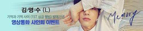 김명수(L) - 기억과 기억 사이 (1ST 싱글 앨범) 발매기념 영상통화 사인회 이벤트