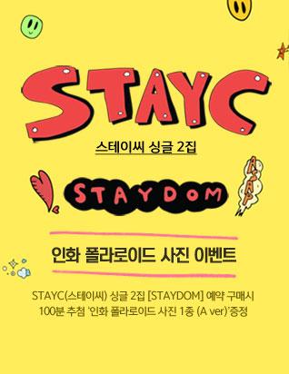 스테이씨 (STAYC) - STAYDOM (2ND 싱글앨범) 인화 폴라로이드 이벤트