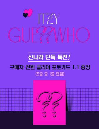 있지 (ITZY) - GUESS WHO 클리어 포토카드 이벤트