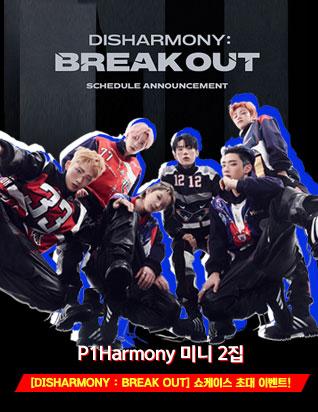P1Harmony 미니 2집 [DISHARMONY : BREAK OUT] 쇼케이스 이벤트