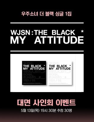 우주소녀 더 블랙 싱글 1집 [My Attitude] 대면 사인회 이벤트