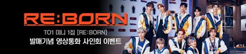 TO1 미니 1집 [RE:BORN] 발매기념 영상통화 사인회 이벤트