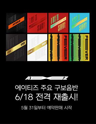ATEEZ 주요 구보음반 5종 재 입고