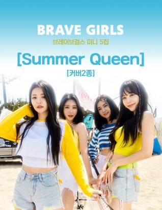 브레이브 걸스 (Brave Girls) - Summer Queen (5TH 미니앨범)