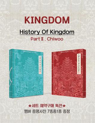 KINGDOM (킹덤) - History Of Kingdom : PartⅡ. Chiwoo (Dawn + Dusk ver.)