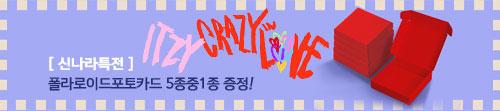 있지 (ITZY) - The 1st Album CRAZY IN LOVE [커버6종중 랜덤]