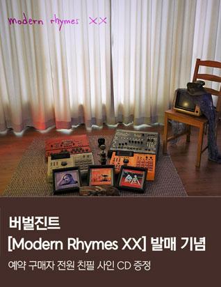 버벌진트 - [MODERN RHYMES XX] [ 예약 구매자 대상 사인반 증정]