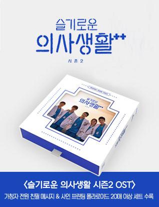슬기로운 의사생활 시즌2 OST - TVN 목요 스페셜 (2CD)