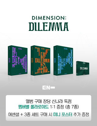 ENHYPEN (엔하이픈) - 1집 [DIMENSION : DILEMMA] 폴라로이드 포토카드 이벤트
