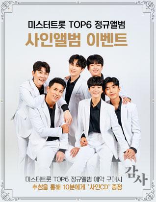 미스터트롯 TOP6 정규앨범 사인앨범 이벤트