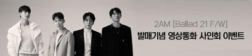 2AM [Ballad 21 F/W] 발매기념 영상통화 사인회 이벤트