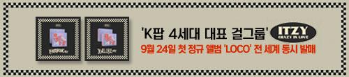 있지 (ITZY) - ITZY The 1st Album CRAZY IN LOVE Special Edition