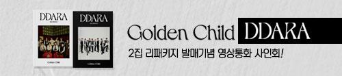 골든차일드 2집 리패키지 [DDARA] 발매기념 영상통화 사인회 이벤트