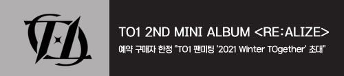 TO1 팬미팅 '2021 Winter TOgether'