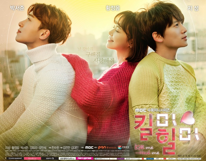 [DRAMA OST]  MBC Tree Mini Series (Hilmi Kill Me)