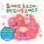 슈퍼히트 동요스타 최신 유아동요 베스트 (2CD)
