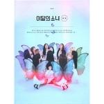 이달의 소녀 - X X (미니 리패키지 앨범) 한정 A