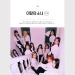 이달의 소녀 - X X (미니 리패키지 앨범) 일반 B