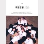 이달의 소녀 - X X (미니 리패키지 앨범) 한정 B