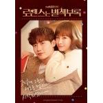 로맨스는 별책부록 O.S.T - TVN 드라마 (2CD)