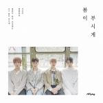 엔플라잉 (N.FLYING) - 봄이 부시게 (5TH 미니앨범)