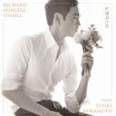 리처드 용재 오닐 & 유키 구라모토 - 로맨티스트 [180G LP]