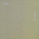 박재정 - 노랫말 (2ND 미니앨범)