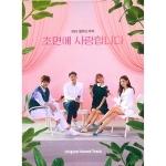 초면에 사랑합니다 O.S.T - SBS 월화드라마 (2CD)