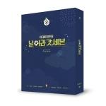 갓세븐 (GOT7) - GOT7 ♥ I GOT7 5TH FAN MEETING 축구왕을 꿈꾸며 [날아라 갓세븐] DVD (2 DISC) <아웃슬리브 + 포토북 96P + 폴딩포스터 1EA + 포토카드 (랜덤 1EA)>