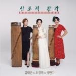 오경희 & 정민아 & 김태은 - 산조적 감각 (LP)
