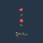 동백꽃 필 무렵 O.S.T - KBS 2TV 드라마 (2CD)