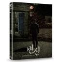 변신 (1 DISC) <블루레이> [감독 또는 배우 친필싸인 엽서 1종_일부 상품에 한정수량 랜덤 온팩]