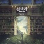 조민규 (포레스텔라) - 신세계 : NEW AGE (1ST 싱글앨범)