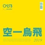 015B (공일오비) - YEARBOOK 2019