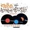 7080 슬기로운 음악생활 - 오리지널 (USB)