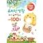 슬기로운 유치원 생활 - 최신 유아동요 100곡 (USB)