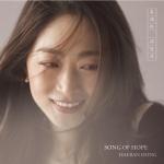 홍혜란 - 희망가 (LP)