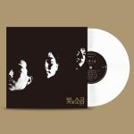 빛과 소금 VOL.1 (2019 REMASTERED) LP 화이트 컬러반