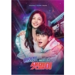 편의점 샛별이 O.S.T. - SBS 금토드라마