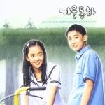 가을동화 O.S.T - KBS 드라마 (LP) 초판 한정반