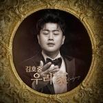 김호중 - 우리家 : 정규 1집