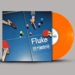 전기뱀장어 - 2집 [FLUKE] (LP)