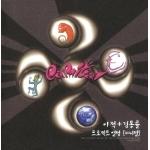 카니발 - 이적+김동률 프로젝트 앨범 (LP)