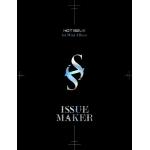 핫이슈 - ISSUE MAKER (1ST 미니앨범)