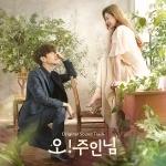 오! 주인님 OST - MBC 월화 드라마