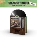 응답하라 1988 감독판 OST LP (180G, 블랙반) [2 LP]