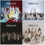 이달의 소녀 - 미니 4집 [&] (A+B+C+D ver.)
